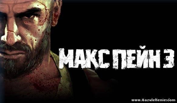 Пасхалки к игре Max Payne прохождение, патч, моды, чит коды.